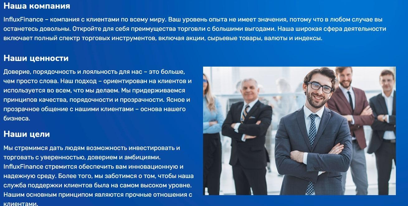 InfluxFinance: отзывы, коммерческое предложение и анализ сайта