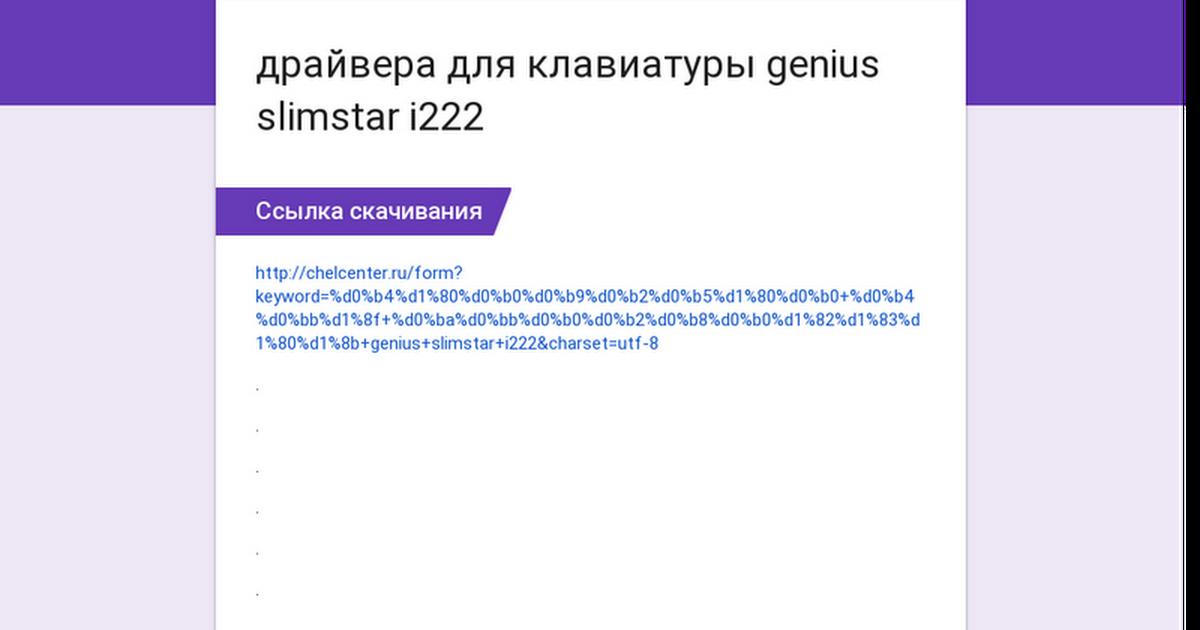 Genius slimstar kkb-2050 driver