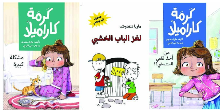 A collection of books offered by the the souq at Arabic.com