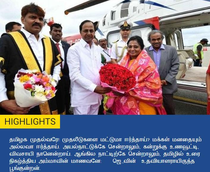 Tamilisai 3.png