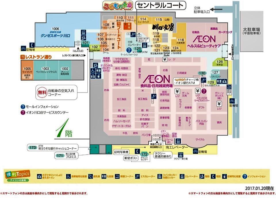 A040.【川口】1階フロアガイド 170120版.jpg