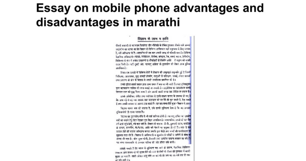 essay on advantages and disadvantages of mobile phone in urdu Disadvantages of mobile essay in hindi, essays review mobile advantages and disadvantages essay in hindi cheapest essay writing services buy essays next page - essay on advantages of mobile phone in urdu next picture.