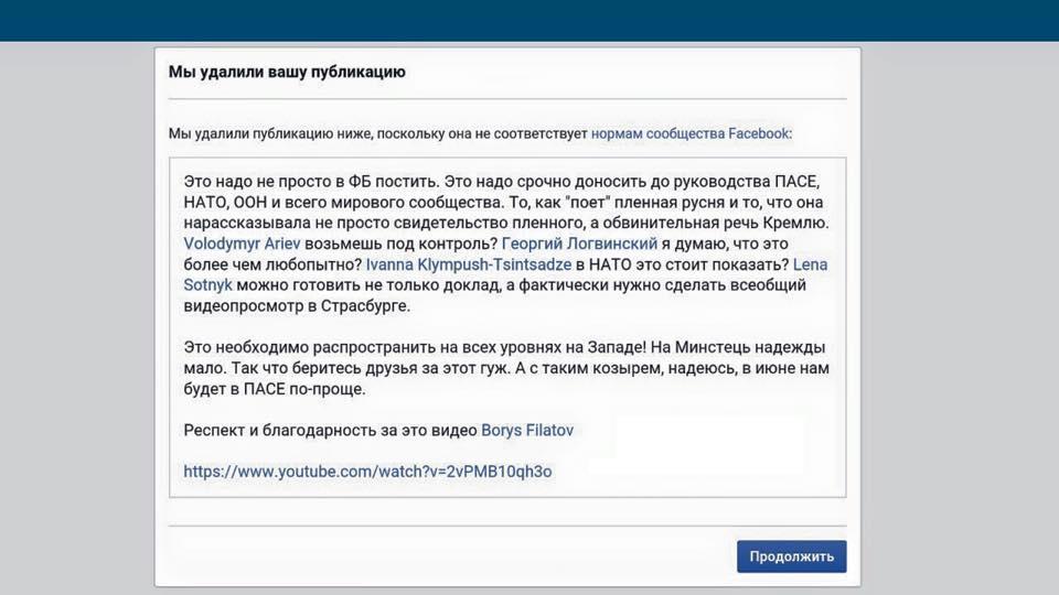 Основные причины блокировки в Facebook