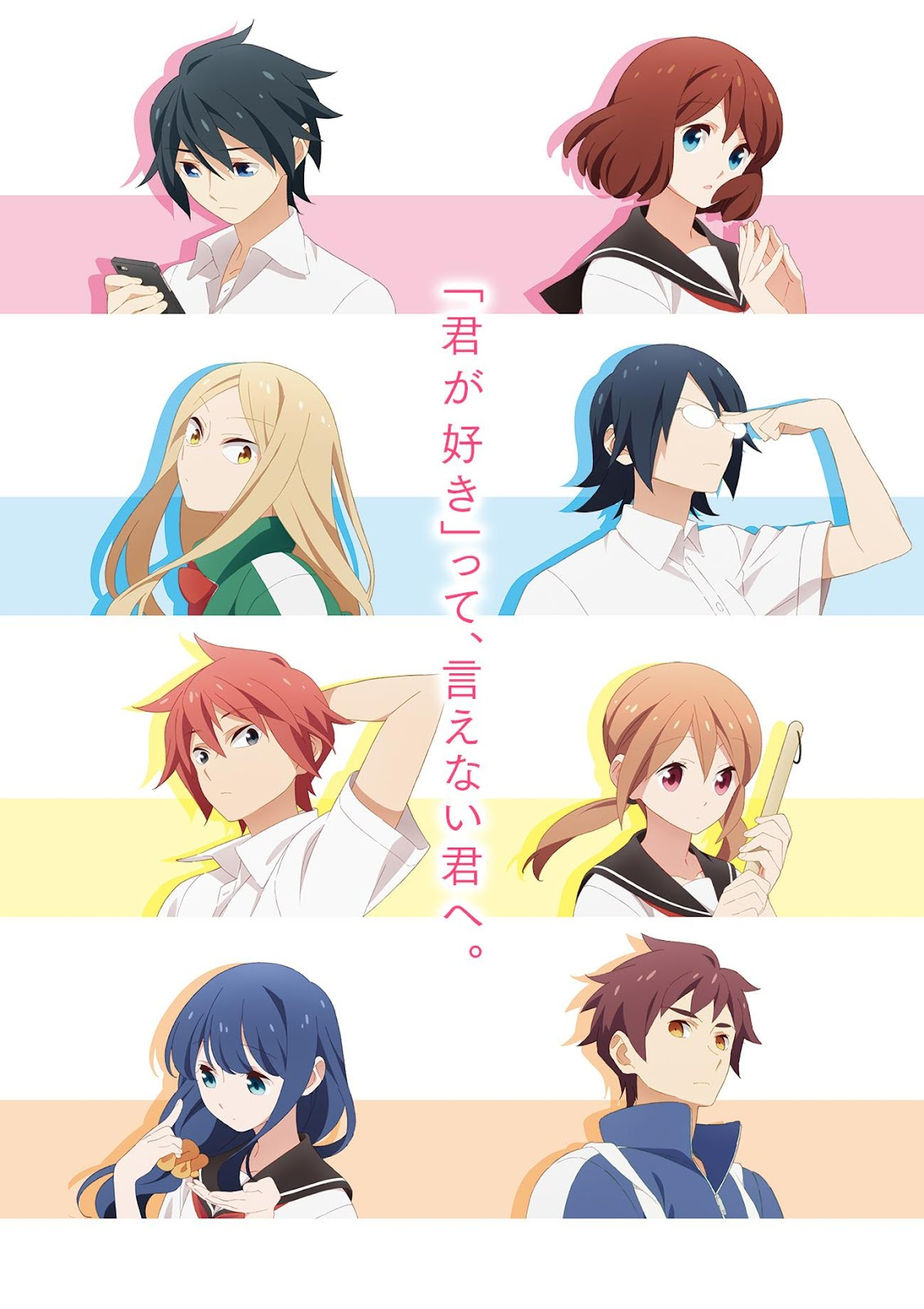 Anime Blog Tsurezure Children.jpg