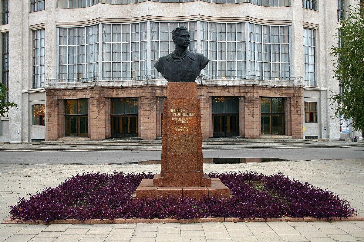 Пам'ятник Івану Котлову, знесений декомунізацією. Вікімапія