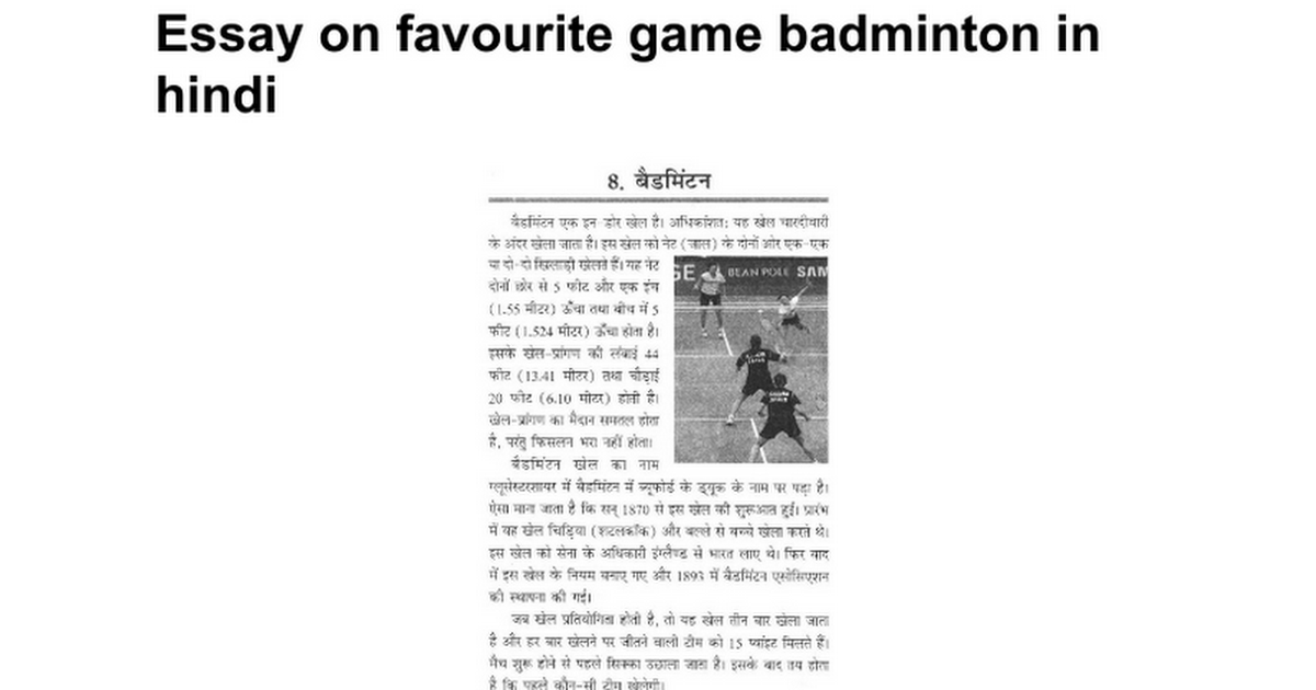essay on favourite sport badminton