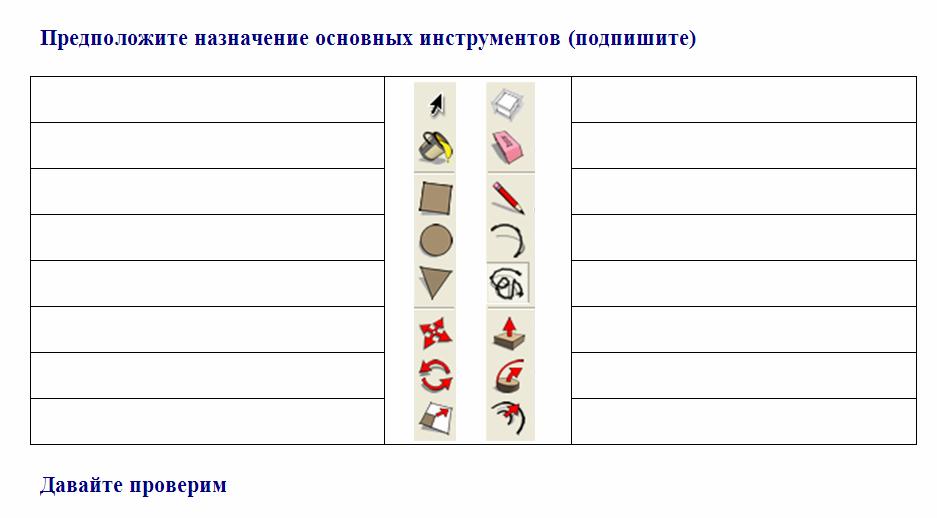 Основные инструменты.PNG