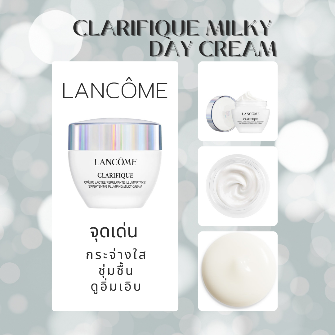 1. LANCÔME Clarifique Milky Day Cream