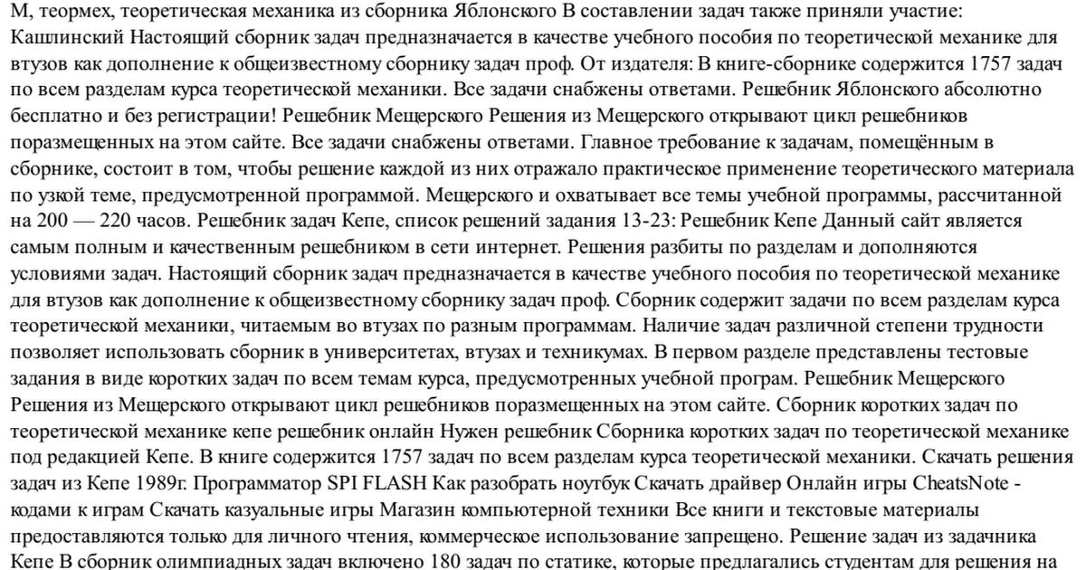 Коротких теоретической по кепе механике о.э сборнику решебник задач