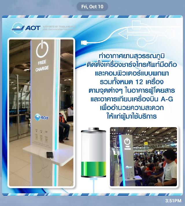 ภาพจาก AOT Line Official Account