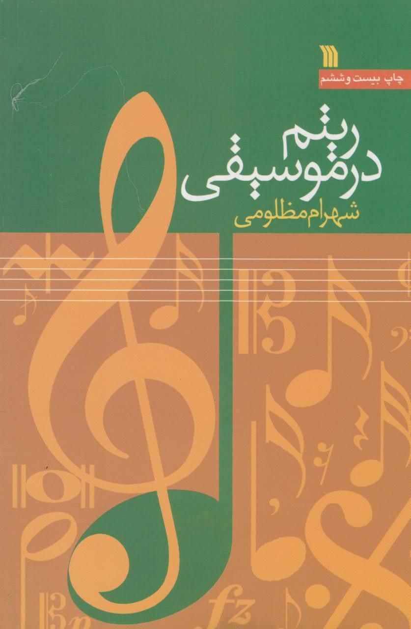 کتاب ریتم در موسیقی شهرام مظلومی انتشارات سروش