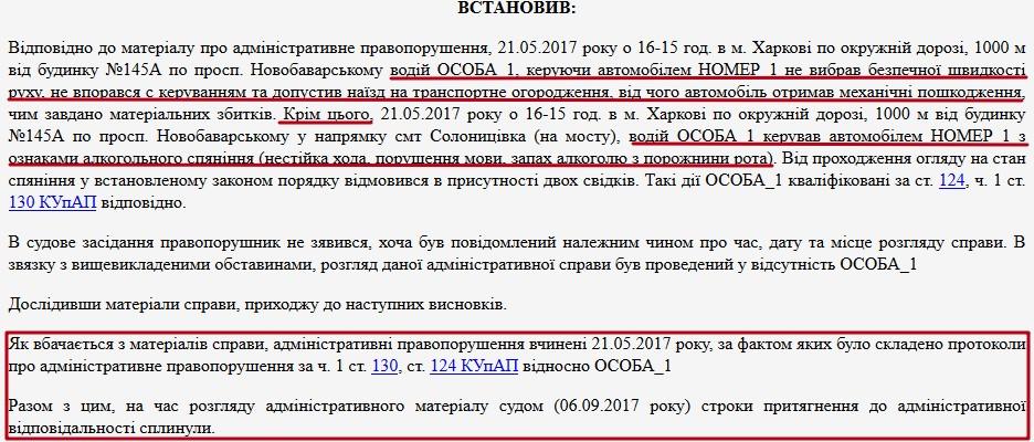 Прокурор Александр Фильчаков: вместо срока и нар — повышение 43