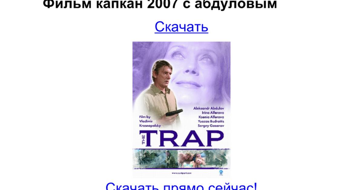 film-kapkan-s-abdulovim-chem-konchilsya