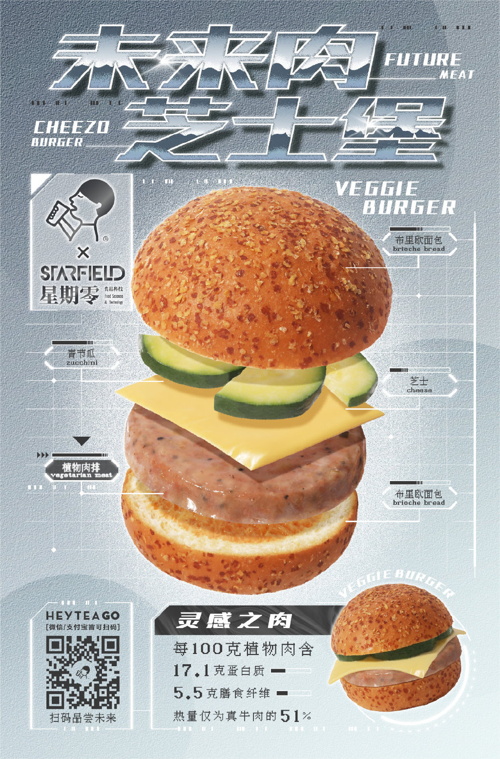 Plant-based meat burger from Chinese alternative protein brand Starfield.