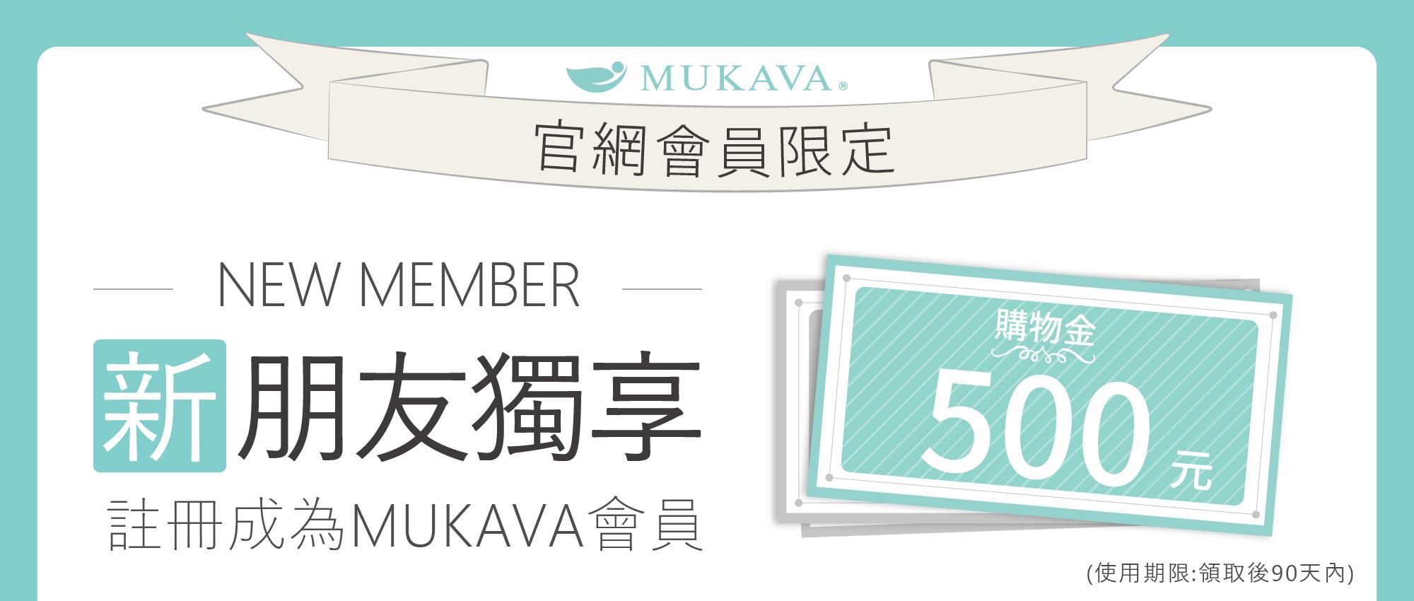 註冊會員,會員購物金,紅利回饋-MUKAVA