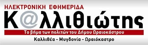 ΚΑΛΛΙΘΙΩΤΗΣ- Ωραιόκαστρο-Μυγδονία-Καλλιθέα