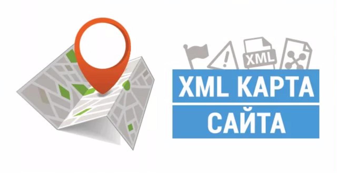для чего нужна XML-карта сайта