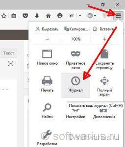 Firefox - показать ваш журнал