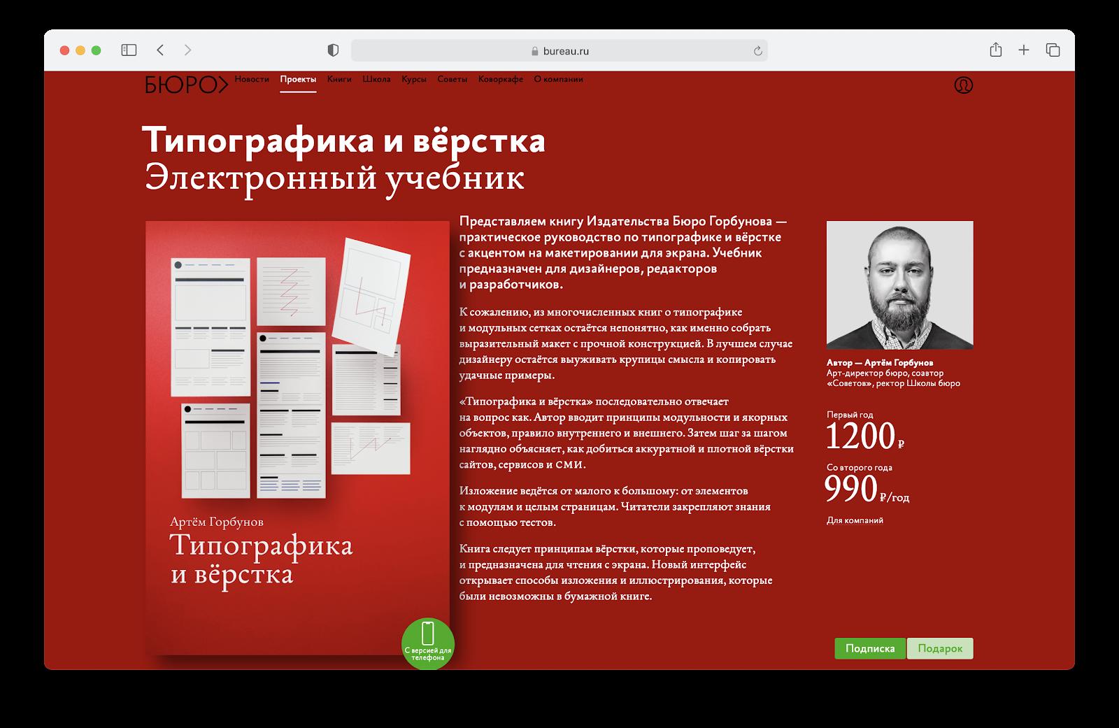 Артём Горбунов. Типографика и вёрстка. Электронный учебник