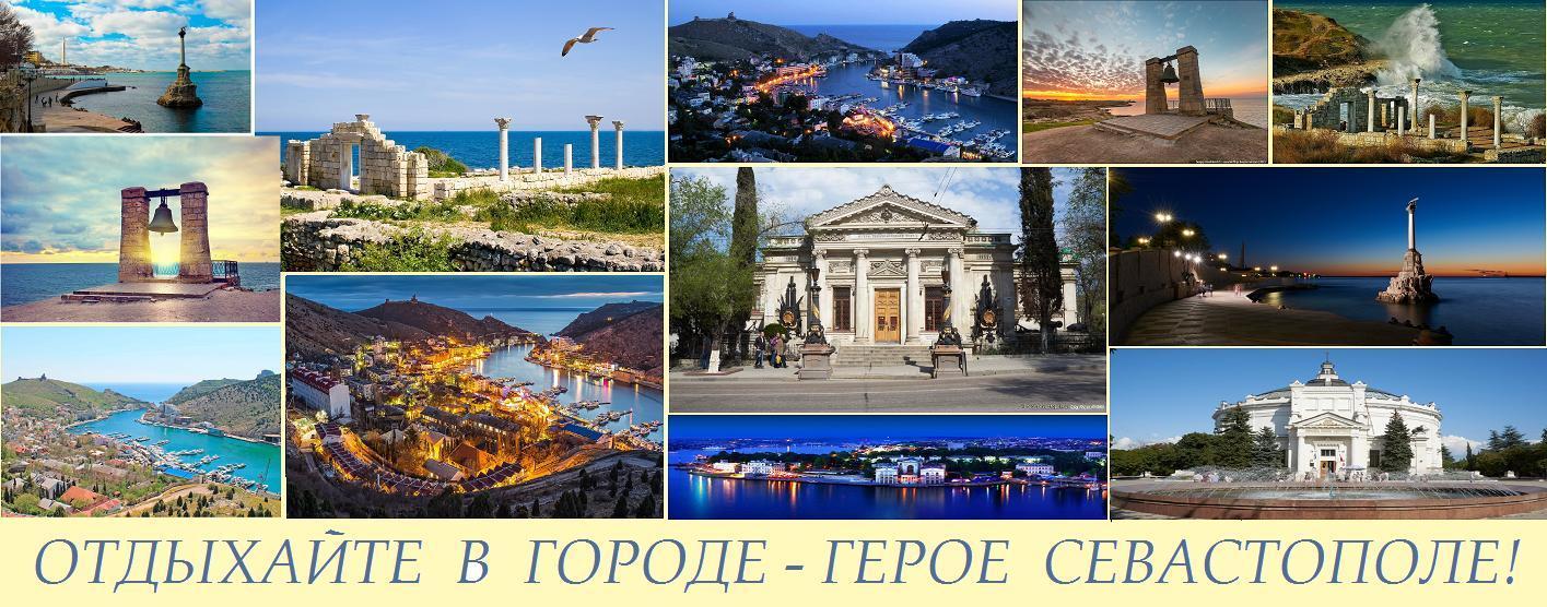Картинки по запросу севастополь достопримечательности города