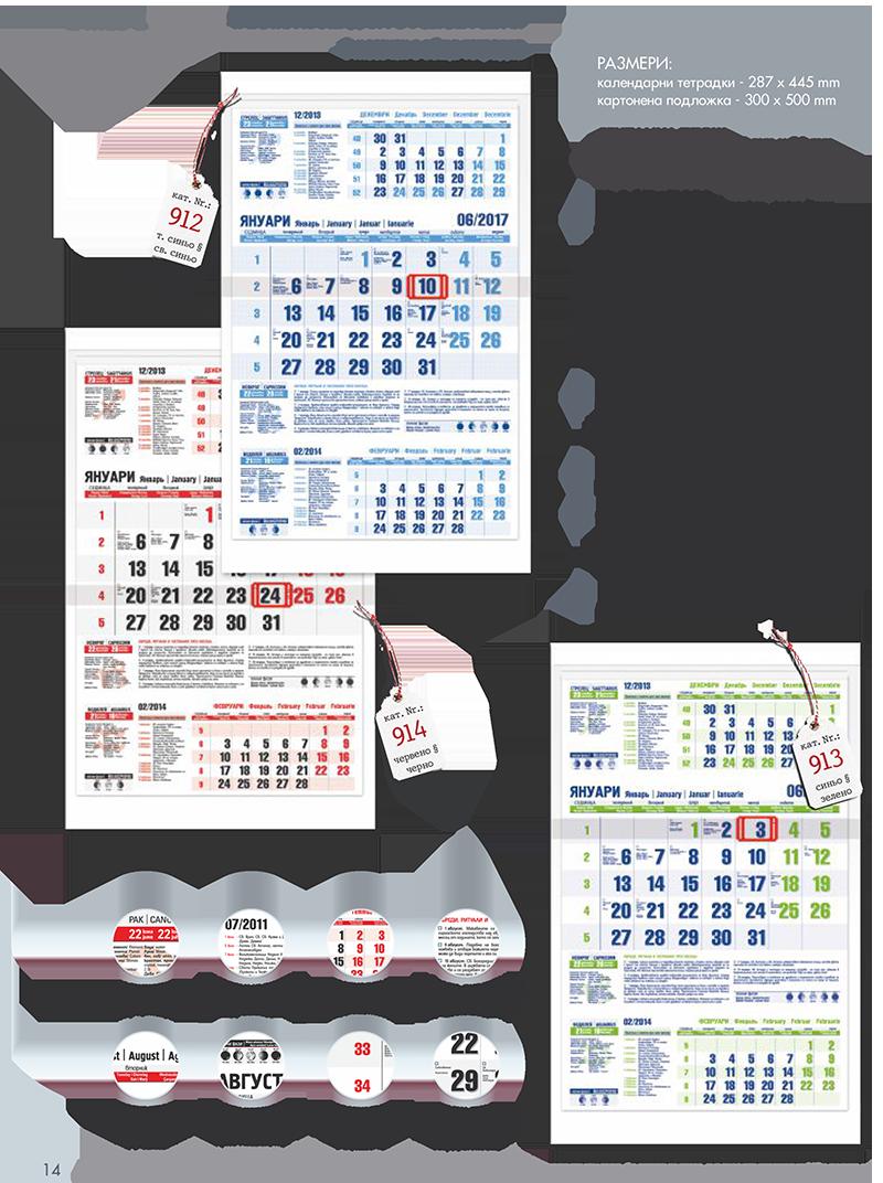 Office L - еднолистов календар от три секции!