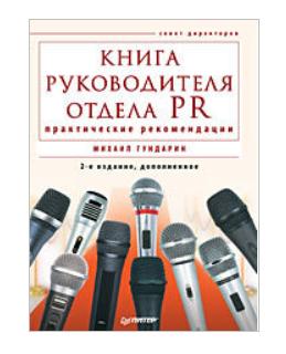 Книга руководителя отдела PR, практические рекомендации.