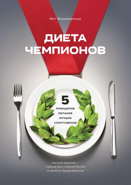 лучшие книги о беге «Диета чемпионов» Мэт Фицджеральд