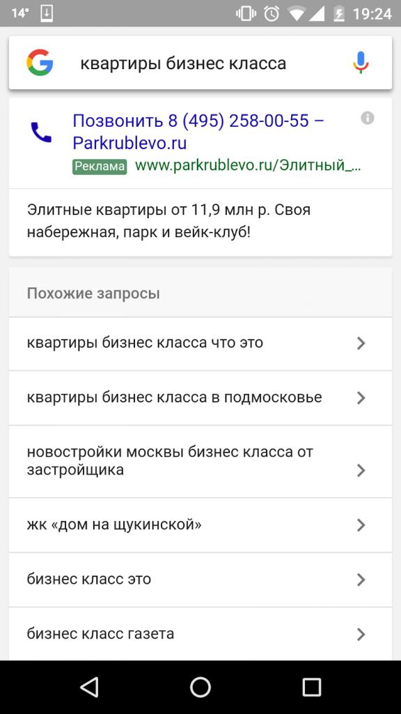 звонки google adwords