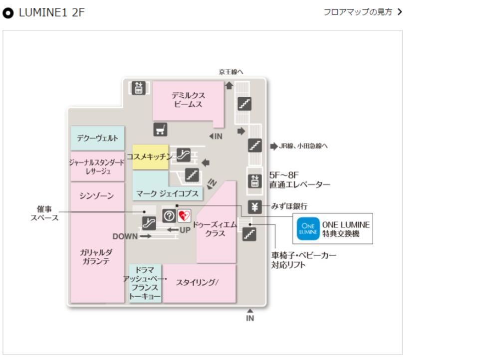j007.【ルミネ新宿】2Fフロアガイド170501版.jpg