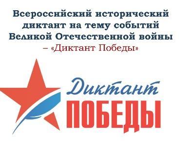 https://orenburzhie.ru/wp-content/uploads/2020/08/diktant.jpg