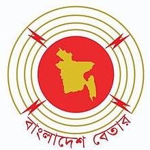 Bangladesh Betar logo.jpg
