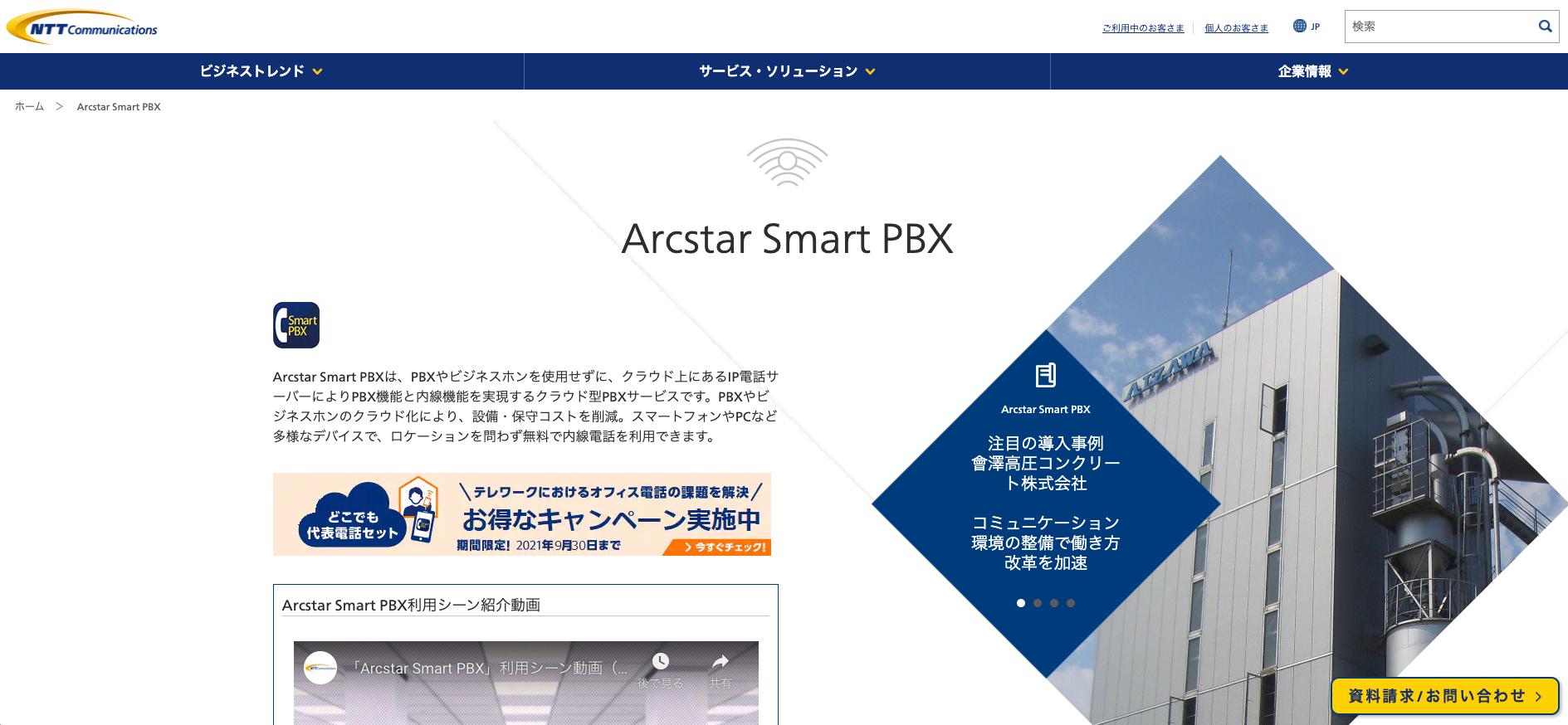 Arcstar Smart PBXキャプチャ