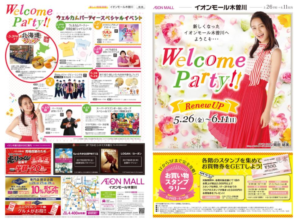 A095.【木曽川】welcome Party01.jpg