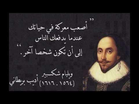 Image result for حكم وأقوال العظماء