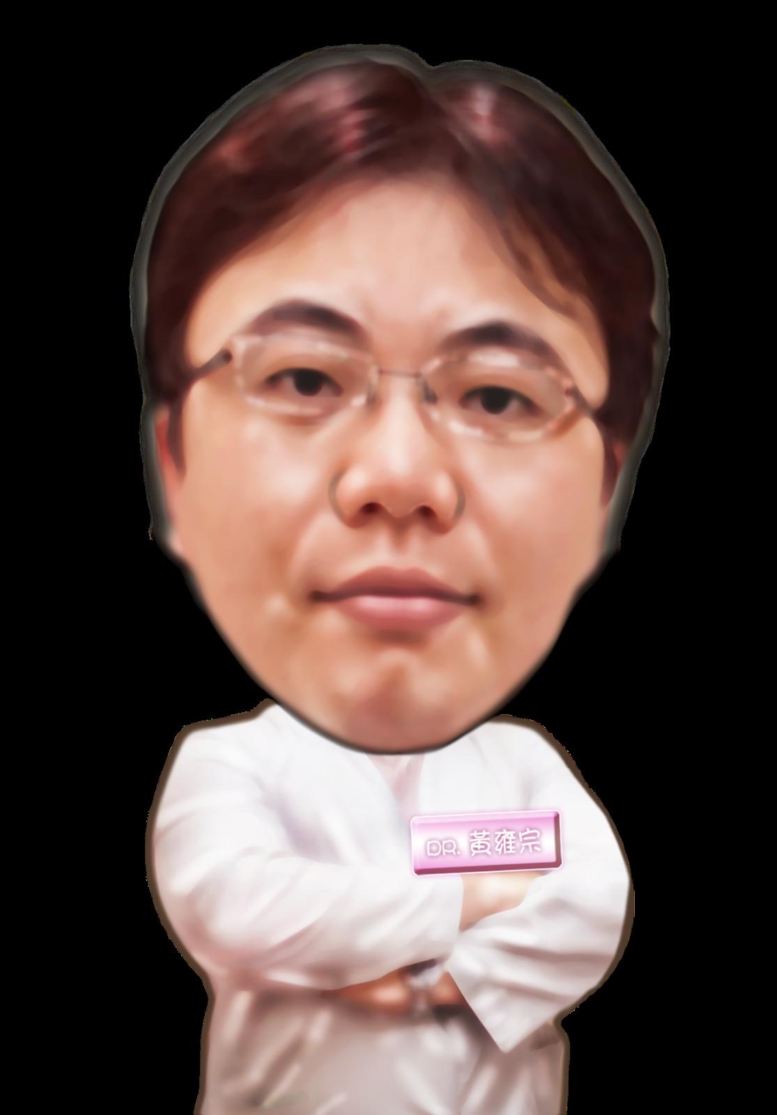 黃雍宗醫師Q板.png