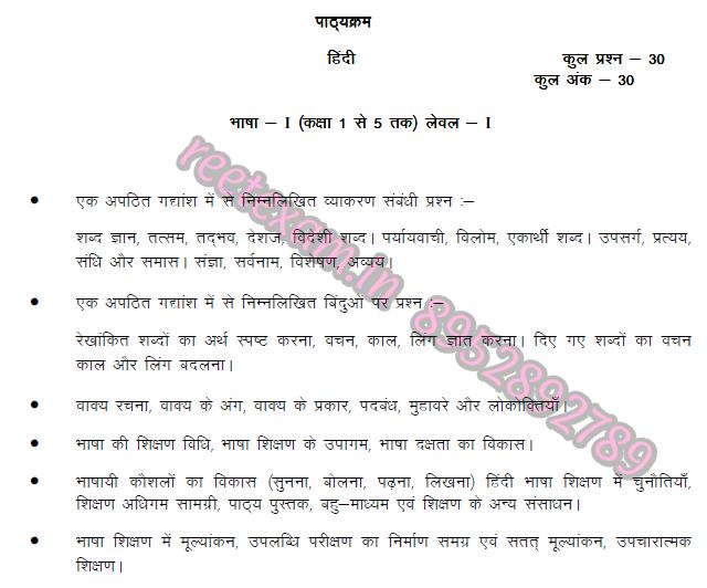 Level 1 Hindi 1