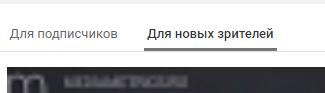 Настройка закладки канала YouTube
