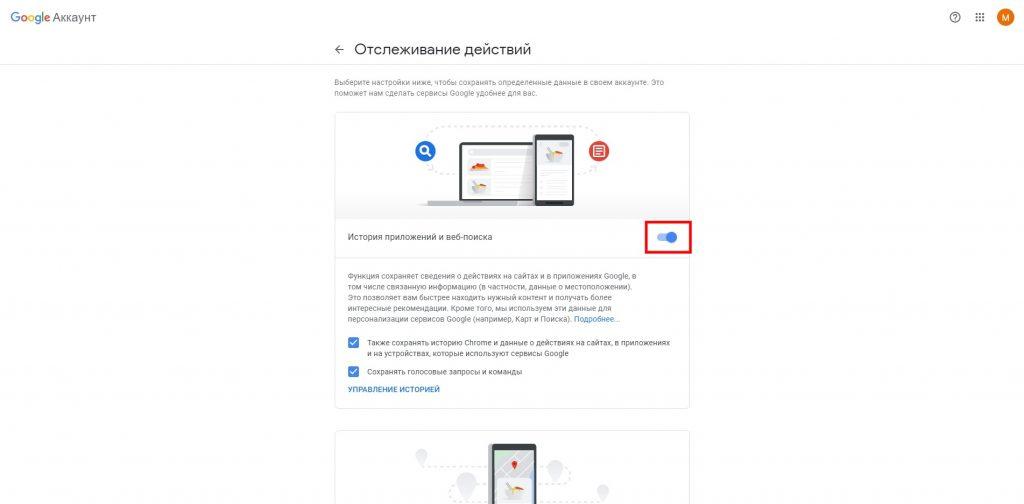 Отключите функцию «История приложений и веб-поиска»