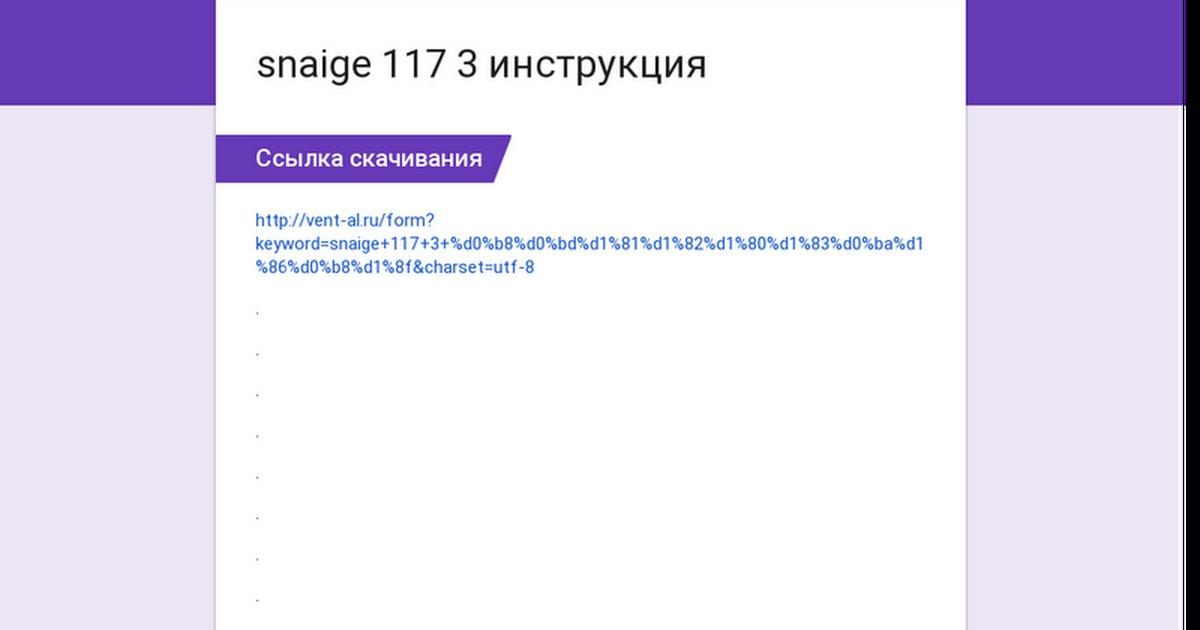 snaige 117 3 инструкция