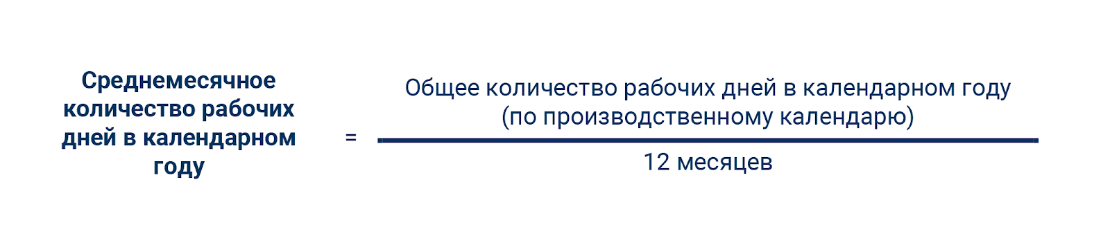 формула среднемесячное количество рабочих дней