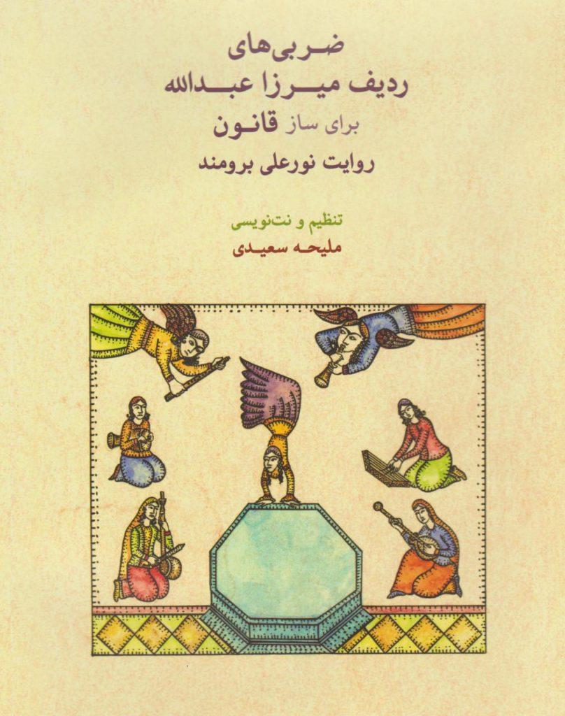 کتاب ضربیهای میرزا عبدالله قانون ملیحه سعیدی انتشارات ماهور
