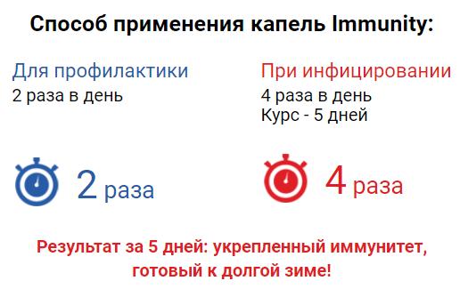 immunity инструкция