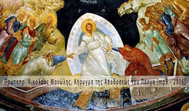 Πρωτοπρ. Νικόλαος Μανώλης, Κήρυγμα της Αποδόσεως του Πάσχα [mp3 - 2016].jpg
