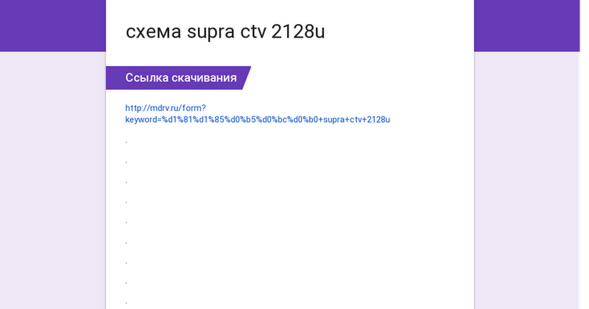 Схема телевизора mystery mtv-2132