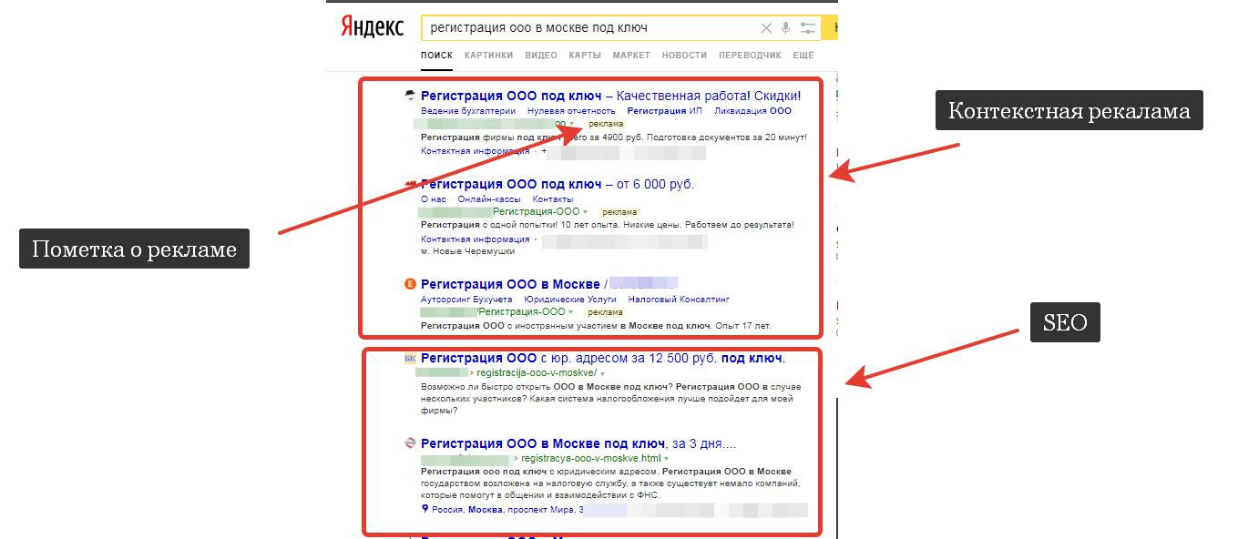 Как выглядит SEO выдача в Яндексе