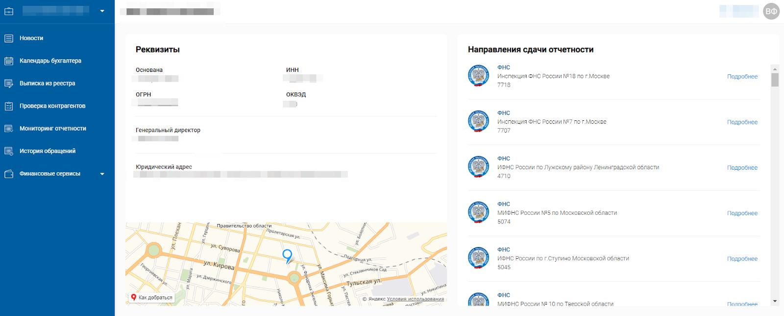Отзывы об электронной отчетности астрал регистрация ооо без уставного капитала