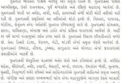 Essay in gujarati language similarities between soccer and basketball essay