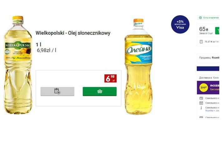 Літр олії в Україні коштує вже 77 грн, в Польщі за поточним курсом до злотого - 42 грн. До того ж полякам продають повноцінний літр, українцям чудернацькі 850 мл