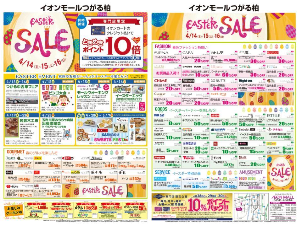A011.【つがる柏】EASTER SALE.jpg