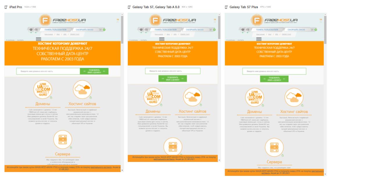 Использование мета-тега Viewport для мобильных устройств